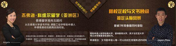 当常春藤VS香港尚玉顾问,将会是怎样的一场申请竞技?