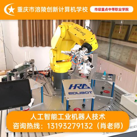 人工智能工业机器人技术