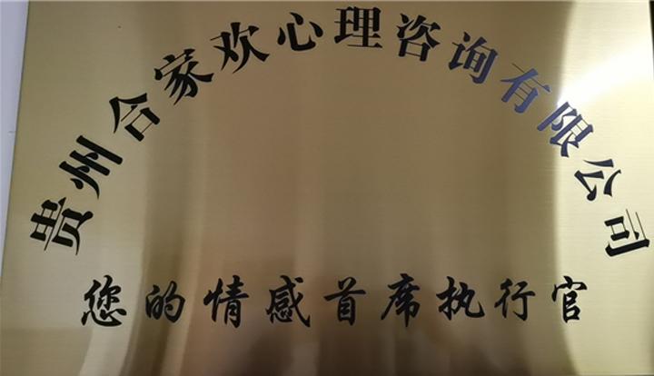 上海挽回婚姻机构