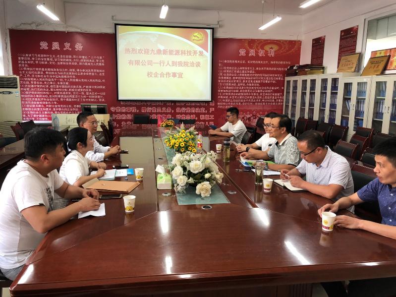 贵州九鼎新能源与贵州师范学院共建实习基地座谈会