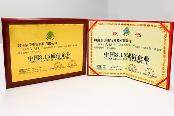 """恭喜信美国际爱茉尔荣获""""3.15诚信企业""""称号"""