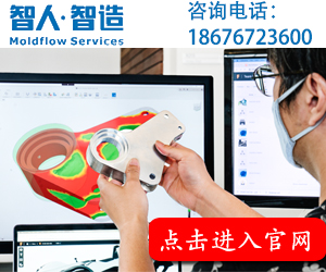 Moldflowservices