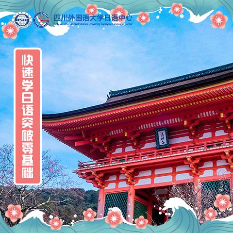 四川外國語大學
