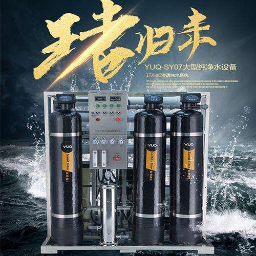 大型純凈水設備