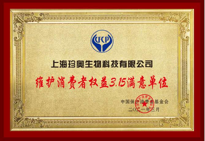 上海珍奥集团多年入选重质守信 优质服务 维权信誉单位
