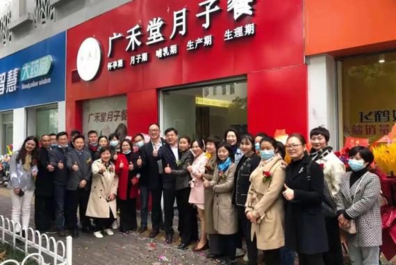武汉的女性朋友们,广禾堂月子餐武汉加盟店正式开业啦!