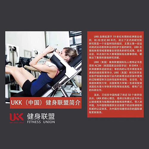 UKK國際私人教練認證課程