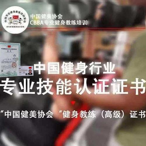 中國CBBA專業健身教練課程培訓