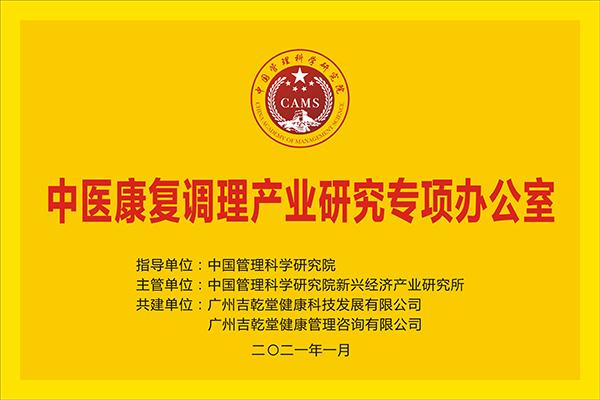 吉乾堂成立中医康复调理产业研究专项办公室