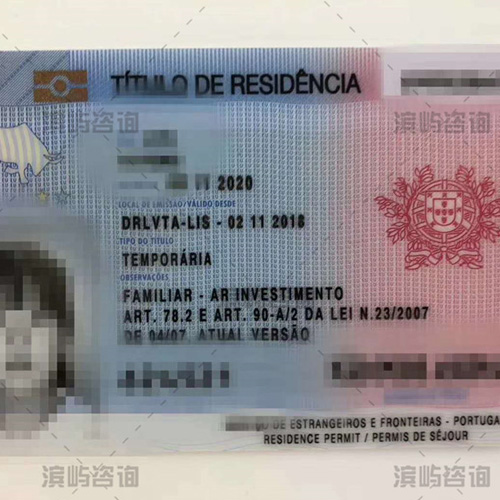 葡萄牙移民-滨屿移民