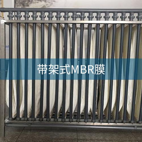 MBR膜膜簾廠家哪個型號齊全_鈺清環保