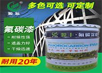 高溫氟碳樹脂