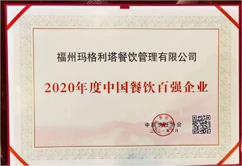 品牌喜讯 | 玛格利塔荣获2020年度中国餐饮百强企业奖项