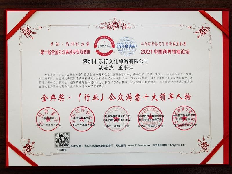 """乐行中国逍遥子荣获""""金典奖·(行业)公众满意10大领军人物"""""""