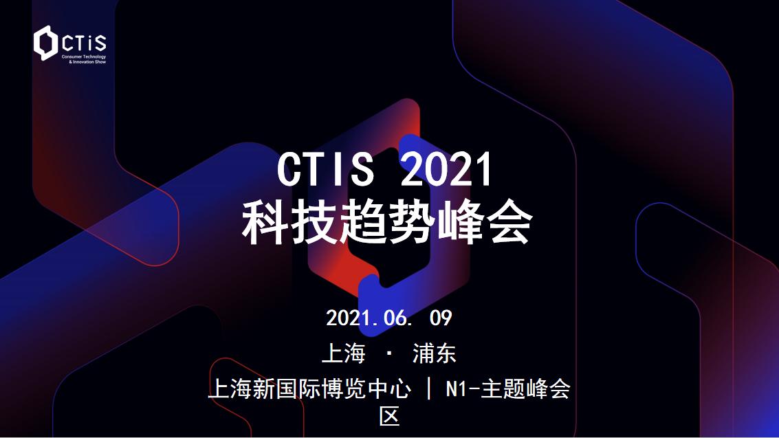 欧拉智造联合百度参加2021消费者科技及创新展览会